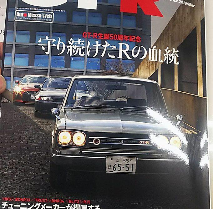 GT-R Magazine に紹介されました