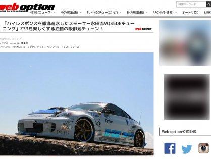 【web option】「ハイレスポンスを徹底追求したスモーキー永田流VQ35DEチューニング」Z33を楽しくする独自の吸排気チューン!