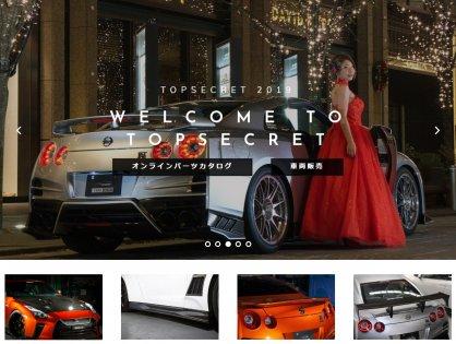 TOPSECRET ウェブサイトリニューアルのお知らせ