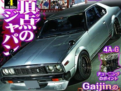 G-Works誌にジャパンRが紹介されました