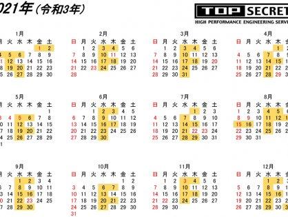 東京オートサロン中止に伴う1月の営業日変更のお知らせ