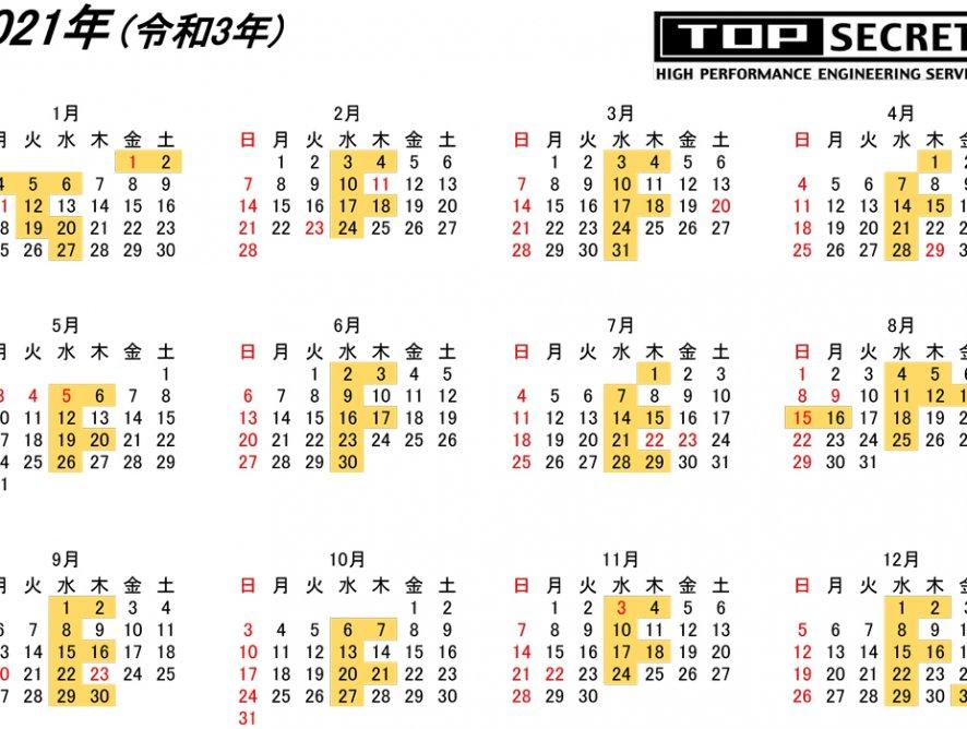 2021年営業日カレンダーのお知らせ