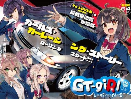 ワイズスピーク「GT-giRL」にトップシークレットが登場します