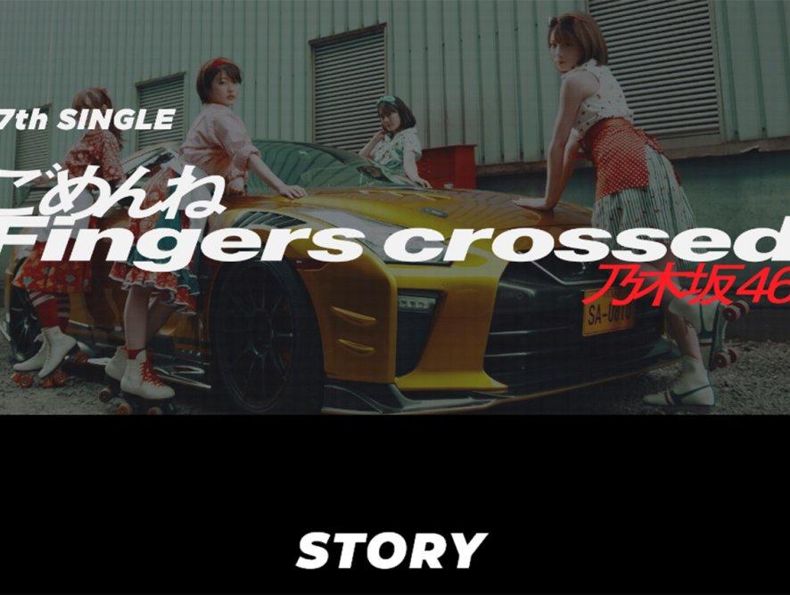 乃木坂46『ごめんねFingers Crossed』MVにデモカーGTR35が登場します