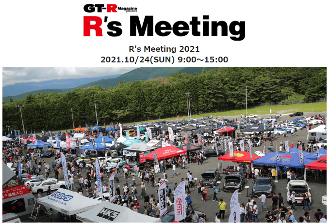 R's Meeting出展のお知らせ