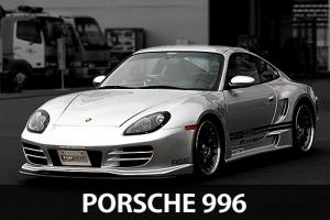 Porsche 996 パーツ