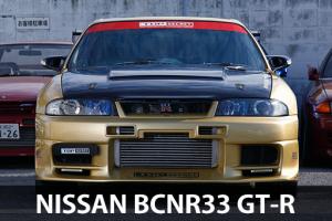 BCNR33 GT-R パーツ