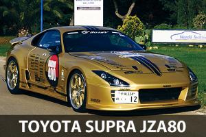 JZA80 スープラ パーツ