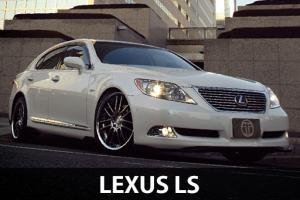 Lexus LS パーツ