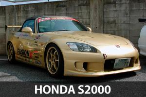 ホンダ S2000 パーツ